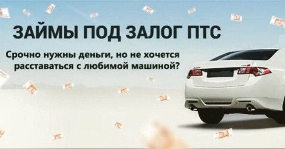 Кредит под залог ПТС в Москве на 2019 год