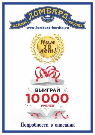 РОЗЫГРЫШ выиграй 10000 рублей !!!